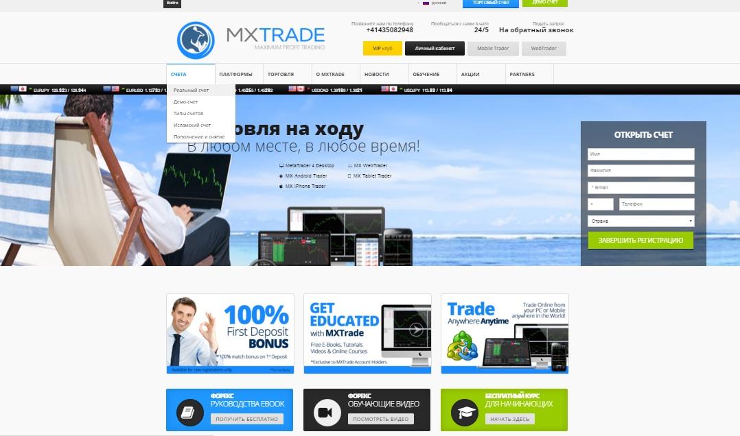 Обзор Mxtrade