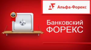 Альфа банк – ПАММ счета