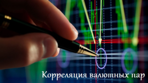 Как применяется корреляция валют в торговле