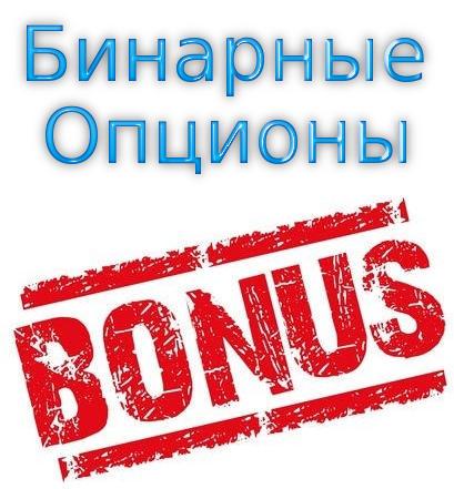 Опционы бонусы сколько можно заработать на форекс для начинающего